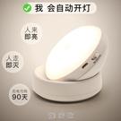 智慧人體感應小夜燈家用樓梯過道LED自動光聲控壁燈床頭usb充電池 【新年禮物】