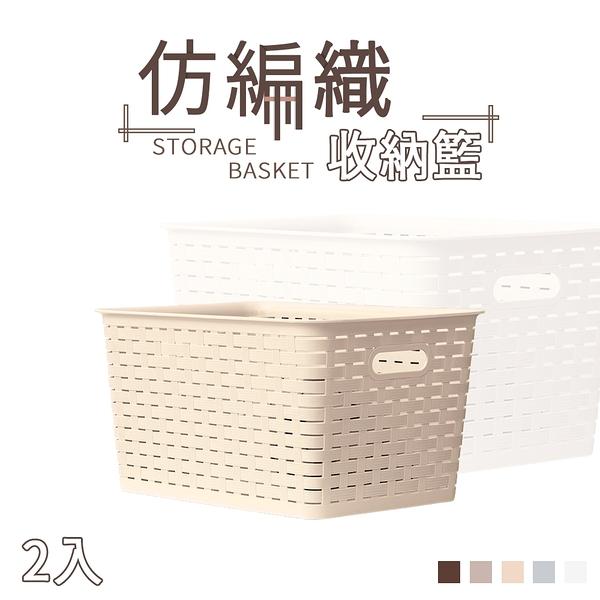 洗衣籃/塑膠籃/置物籃 仿編織收納籃 2入 五色可選 dayneeds