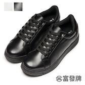 【富發牌】全素面皮面綁帶鞋-全黑/全白 WP03