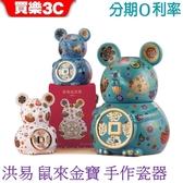 【預購】洪易 鼠來金寶 手作瓷器(大+小)【洪易藝術家創作】 禮坊 Rivon-2020 限定鼠來寶