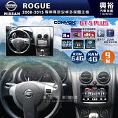【CONVOX】2008-2015年ROGUE專用9吋GT5PLUS主機*8核心4+64G