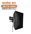 【EC數位】Godox 神牛 SB-FW-6060 附網格柔光罩60x60 cm 附Bowens接座 柔光箱