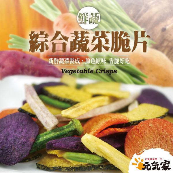 元氣家 綜合蔬菜脆片(100g)