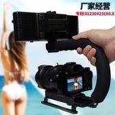 攝影穩定器-錄像支架手持U型穩定器單反拍攝影  【快速出貨】