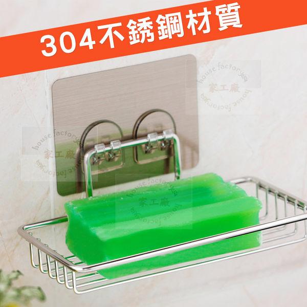 304不銹鋼瀝水肥皂架 收納架 不銹鋼 置物架 無痕貼浴室收納架廚房收納吹風機