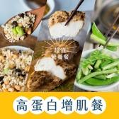 【減醣好食包】高蛋白增肌餐-3組入(7~10個工作天出貨)