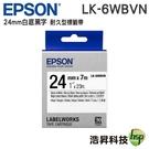 【24mm 白底黑字】EPSON LK-6WBVN 耐久型 原廠標籤帶