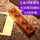 X11音響電腦臺式機家用筆記本手機通用USB有線影響迷你超重低音炮小音箱 育心小賣館