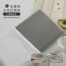 【BEST寢飾】台灣製 石墨烯太空記憶枕 平面機能型 高密度記憶棉 慢回彈 枕頭 枕芯