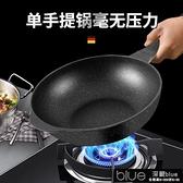 炒鍋 麥飯石不粘鍋炒鍋家用無涂層無煙平底鍋電磁爐燃氣灶通用炒菜鍋