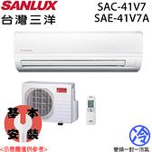 【SANLUX三洋】6-8坪變頻冷專分離式冷氣 SAE-41V7A/SAC-41V7 送基本安裝