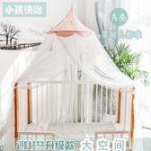 嬰兒床蚊帳兒童帶支架通用寶寶新生兒防蚊罩公主風可折疊【道禾生活館】YYS