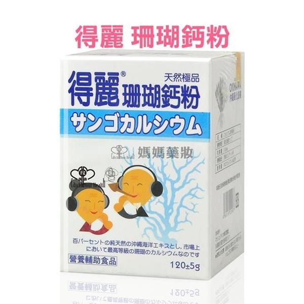 得麗 道南珊瑚鈣粉 120g【媽媽藥妝】微微笑廣播網