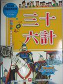 【書寶二手書T1/兒童文學_GMV】三十六計_幼福編輯部