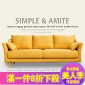北歐現代簡約兩人小戶型布藝沙發日式單雙人三人客廳羽絨乳膠沙發JY-『美人季』