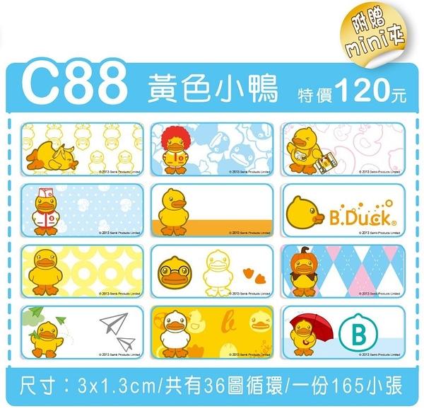 《客製化》黃色小鴨 C88 姓名貼 彩色姓名貼紙 【金玉堂文具】