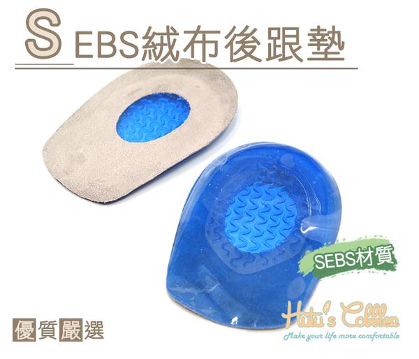 糊塗鞋匠 優質鞋材 E32 SEBS絨布後跟墊 減震 緩壓 緩解後跟 SEBS材質 輕盈自然
