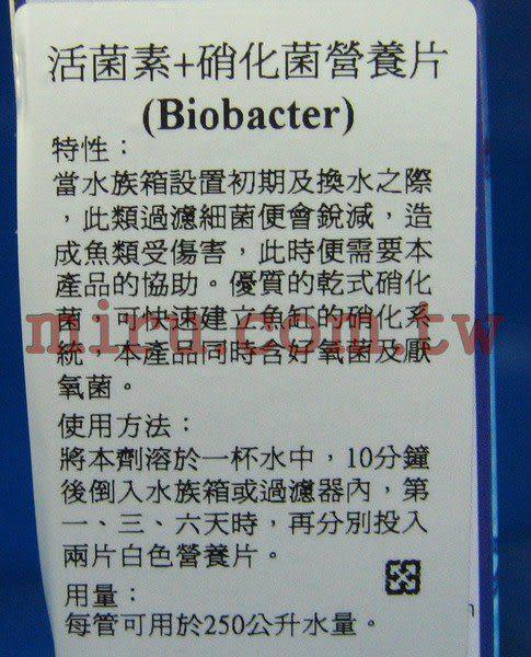 【西高地水族坊】德國AB 活菌素+硝化營養片(好氧厭氧)