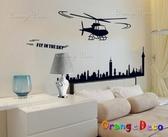 壁貼【橘果設計】直升機 DIY組合壁貼/牆貼/壁紙/客廳臥室浴室幼稚園室內設計裝潢