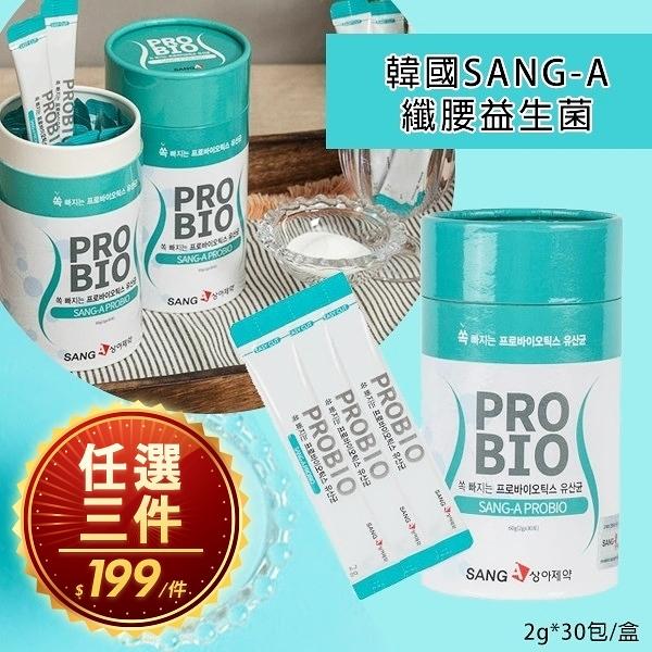 韓國SANG-A纖腰益生菌/盒