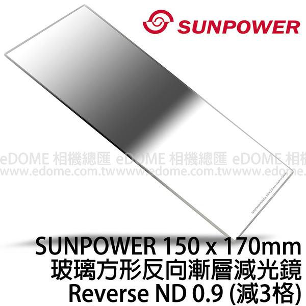 SUNPOWER 150 x 170 mm Reverse ND 0.9 玻璃方形反向漸層減光鏡 (24期0利率 免運 公司貨) ND8 減3格光圈