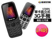 BLUESTAR 2.4吋單卡直立式3G手機V398N(簡配/公司貨)