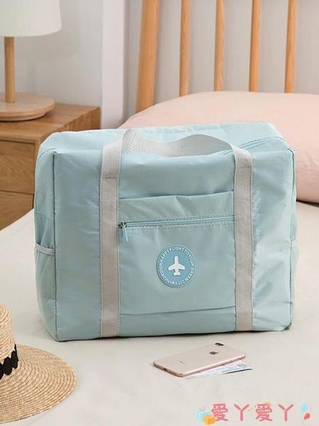 旅行包 大容量女旅行包包可套拉桿箱短途手提袋待產收納袋子輕便行李包男 愛丫 免運