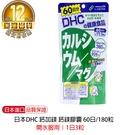 【日本DHC】 鈣加鎂 鈣鎂膠囊 60日...