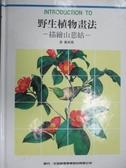 【書寶二手書T7/藝術_QGB】野生植物畫法_赤勘兵衛