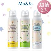 Ma&Fa 韓國熱銷魔法沐浴泡2入~可以玩的慕斯