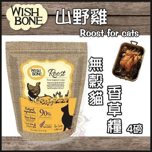 『寵喵樂旗艦店』WISH BONE紐西蘭香草魔法 無穀貓香草糧-山野雞 4磅