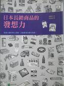 【書寶二手書T1/行銷_MDP】日本長銷商品的發想力_齋藤孝