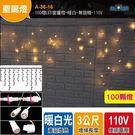 聖誕燈佈置 100燈LED不等長窗簾燈-暖白-無跳機-110V A-36-16