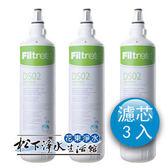 【3M】全面級DS02 DIY淨水器濾心3入特價組