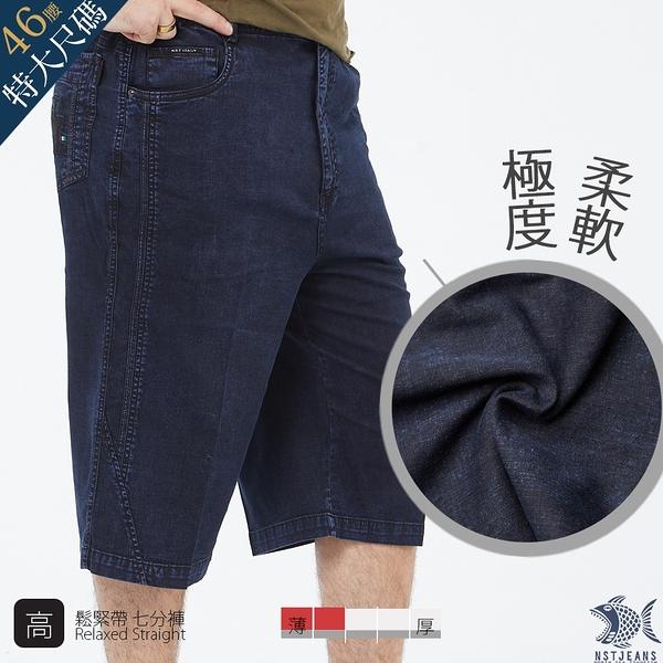【NST Jeans】特大尺碼 藍與黑 拼接原色牛仔 男鬆緊腰七分短褲 (中高腰寬版) 005(26305)台灣製