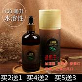 大瓶100ML香薰精油加濕器專用精油臥室房間廁所熏香水溶性