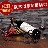 創意簡約客廳紅酒架擺件時尚家居裝飾品葡萄酒架 SSJJG【時尚家居館】