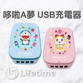 ﹝哆啦A夢四孔USB電源供應器﹞7-11集點 插頭 充電頭 小叮噹 Doraemon〖LifeTime一生流行館〗