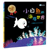 小白魚的海底世界 CCD1003-8  幼福 (購潮8)
