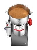 中材粉碎機超細磨粉家用小型三七打粉機五穀雜糧幹磨打碎研磨機  ATF 青木鋪子