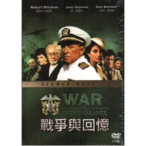 戰爭與回憶 DVD  六片裝 (購潮8)