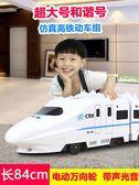 兒童玩具高鐵和諧號動車電動萬向輪小男孩玩具車【極簡生活館】
