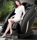 按摩椅 小型智能按摩椅家用全身多功能8D全自動電動揉捏太空艙老人按摩器 jd城市玩家