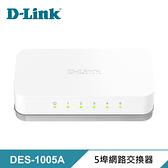 【D-Link 友訊】DES-1005A 5埠網路交換器