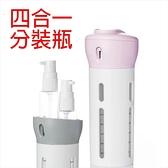 乳液分裝瓶 分裝瓶 旅行盥洗收納 液體分裝瓶 PET瓶 分裝瓶