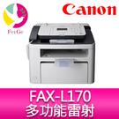 Canon FAX-L170 多功能雷射傳真複合機