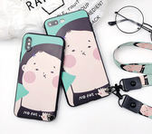 蘋果X iPhoneX 夏日胖女孩 手機殼 矽膠 保護軟殼 全包套 帶掛繩保護殼 防摔殼 手機套