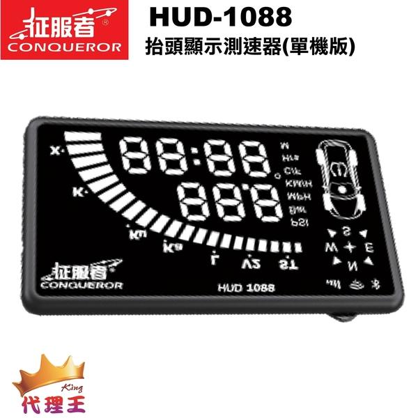 征服者 HUD 1088 測速抬頭顯示器 (單機版) 測速