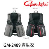 漁拓釣具 GAMAKATSU GM-2489 (救生衣)