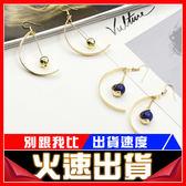 [24hr-快速出貨] 韓版 時尚 耳飾品 時尚 潮流 半圓 藍色 珠子 耳環 合金